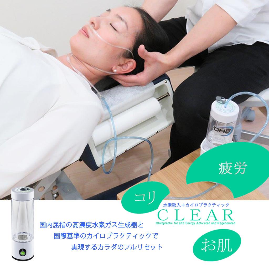 高濃度水素吸入コンディショニング【CLEAR】