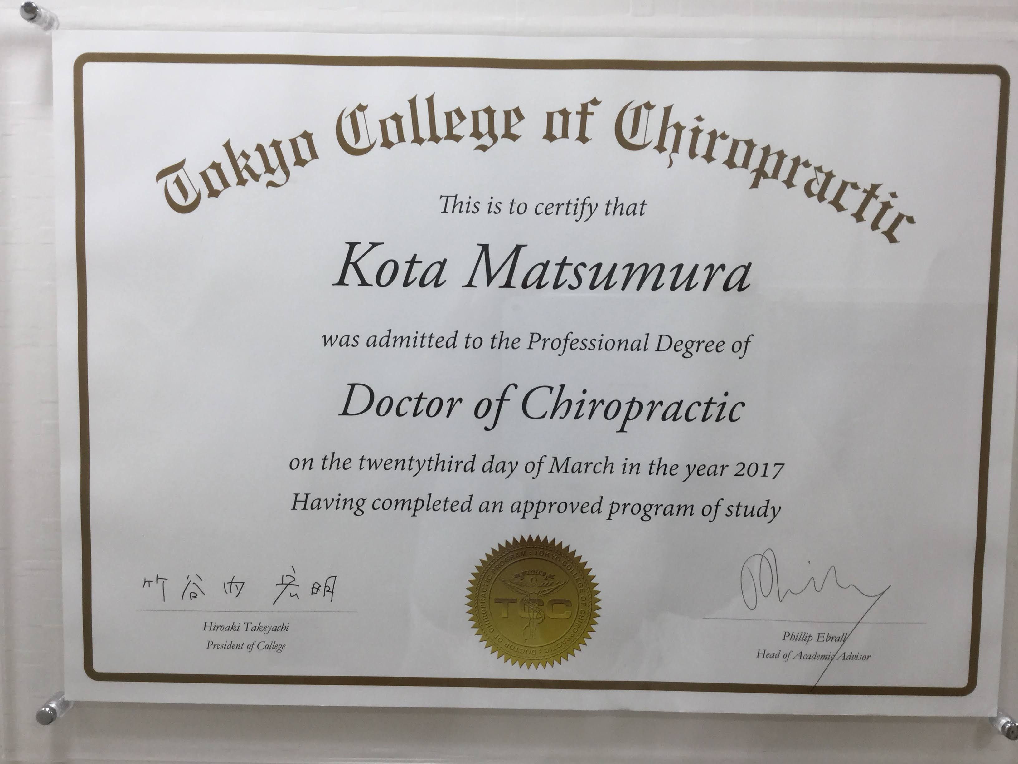 Doctor of Chiropractic 証明書